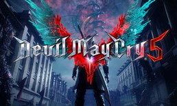 Devil May Cry 5 เตรียมเปิดให้เล่นเดโมครั้งแรกที่งาน Gamescom 2018