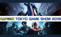 Capcom ยกทัพเกมดังมาโชว์ในงาน Tokyo Game Show 2018