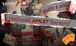 สตรีมเมอร์ Omlet คือฆาตกร! เผ่นป่าราบ หนีตาย 5 สตรีมเมอร์สุดโฉด