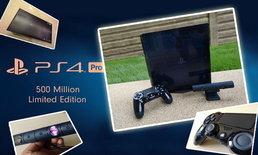 แกะกล่อง PS4 Pro 500 Millions Limited Edition งามสมราคา(ถ้าไม่ปั่น)