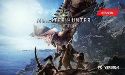 รีวิว Monster Hunter World (PC) นักล่าแย้มือใหม่ ออกล่าครั้งใหม่ที่โลกใหม่