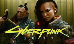 ชมคลิปเกมเพลย์ครั้งแรกของเกมสุดพังค์แห่งโลกอนาคต Cyberpunk 2077
