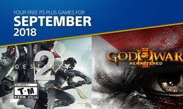 เปิดรายชื่อเกมฟรี PlayStation Plus เดือนกันยายน 2018 โซน 3