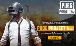 PUBG Project ไทย เปิดทดสอบผู้เล่นไทย ที่แรก ที่เดียวในโลก
