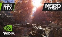 Metro Exodus ปล่อยคลิปเกมเพลย์ใหม่โชว์เทคโนโลยี Ray Tracing