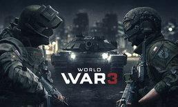 เกมสงครามโลก World War 3 เตรียมเปิดทดสอบ Early Access