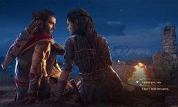 สมัยโบราณก็วายได้ Assassin's Creed Odyssey มีระบบรักร่วมเพศ