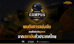 เปิดศึกระอุทั่วประเทศกับการแข่งขัน PUBG Mobile Campus Survival Series