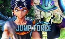 Meruem และ Hiei จะมาสู่ Jump Force ในวันที่ 27 ต.ค. นี้