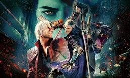 Devil May Cry 5 Special Edition เผยรายละเอียดของตัวงานภาพและเฟรมเรต