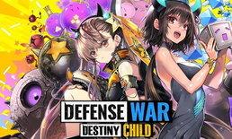ลุยได้ Destiny Child: Defense War เปิดให้บริการในเวอร์ชั่น Global