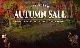 The Steam Autumn Sale เริ่มแล้วพร้อมเปิดโหวตรางวัล THE STEAM AWARDS