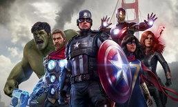 Marvel's Avengers เตรียมออก DLC อีกเพียบ แม้เกมจะไม่ทำกำไร