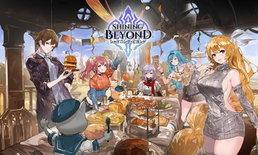 Shining Beyond เกมอนิเมะ RPG เปิดให้บริการ Worldwide แล้ววันนี้
