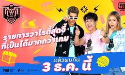 "PUBG MOBILE ""Win Together"" วาไรตี้สุดจี้สะท้านวงการเกมไทย"