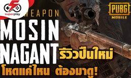 PUBG MOBILE - รีวิวปืนใหม่ Mosin Nagant โหดแค่ไหน ต้องมาดู
