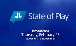 ตั้งนาฬิกาปลุกดู State of Play วันที่ 26 กุมภาพันธ์เวลาตี 5 นี้!