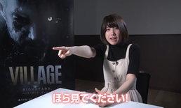 กรี๊ดลั่น! เมื่อคอสเพลย์เยอร์และนักแสดงตลกชื่อดังของญี่ปุ่นมาเล่นเดโม RE:Village