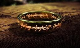 Amazon ประกาศยกเลิกโปรเจค Lord of the Rings เวอร์ชั่น MMORPG