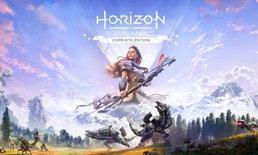 อยู่บ้านเล่นเกม! Horizon Zero Dawn แจกฟรีแล้ว ทั้ง PS4 และ PS5