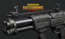 PUBGMobile - รีวิวปืนใหม่ DBS ลูกซองอะไร ยิงยังไงก็แตก