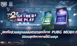 PUBG MOBILE อัปเดตเกมเวอร์ชั่นใหม่ 0.17.0 แล้ววันนี้