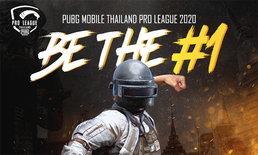 พร้อมลุย! PUBG MOBILE Thailand Pro League สัปดาห์ที่สองเริ่มต้นขึ้นแล้ว