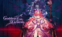 Goddess of Genesis ประกาศวันเปิดให้บริการ Open Beta แล้ว