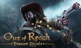 Out of Reach: Treasure Royale เกมแนวเอาชีวิตรอด Battle Royale ธีมโจรสลัด