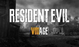 โปรดิวเซอร์ Resident Evil 8 อธิบายว่าทำไมถึงใช้คำว่า Village แทนเลข 8 ในการวางจำหน่าย