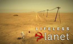 ใครชอบเกมแนวสำรวจห้ามพลาด! เกม Lifeless Planet ปล่อยฟรี 9 กรกฎาคมนี้