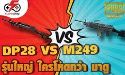 PUBG MOBILE - DP28 VS M249 รุ่นใหญ่ ปืนไหนโหดกว่า มาดู!!