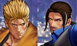 รอบนี้มาถึงสอง! KOF15 เผยตัวละคร Ryo และ Robert พร้อมเปิดตัวทีม Art of Fighting