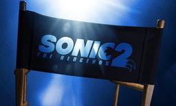 Sonic The Hedgehog 2 ถ่ายทำเสร็จสิ้นแล้วจ่อเข้าโรงปีหน้า