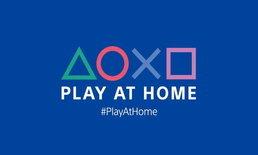 PlayStation Play At Home แจกไอเทมในเกมเพียบจนถึง มิ.ย. นี้