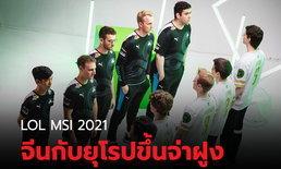 สรุปผลการแข่ง LOL MSI 2021 Rumble Stage วันแรก จีนกับยุโรปขึ้นจ่าฝูง
