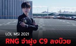 สรุปผลการแข่ง LOL MSI 2021 Rumble Stage วันที่ 2 RNG จ่าฝูง C9 ลงบ๊วย