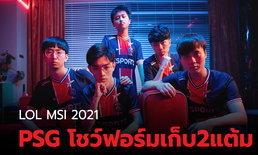 สรุปผลการแข่ง LOL MSI 2021 Rumble Stage วันที่ 3 PSG โชว์ฟอร์มเก็บสองแต้ม
