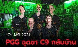สรุปผลการแข่ง LOL MSI 2021 Rumble Stage วันที่ 4 PGG ฉุดขา C9 กลับบ้าน
