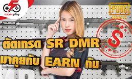 EARN ไขข้อสงสัย ปืน SR DMR ใน PUBGM อันไหนดี