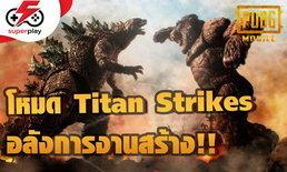 PUBG MOBILE - โหมดใหม่ Titan Strikes อลังการสุด ๆ ไปกับ Godzilla vs Kong !