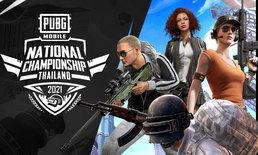 ขอเชิญนักโดดร่มทั่วไทยร่วมแข่งขัน PMNC เปิดรับสมัครทั้ง Solo และ Squad