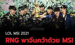 สรุปผลการแข่ง LOL MSI 2021 รอบชิง RNG พาจีนตบแชมป์โลก คว้าถ้วย MSI