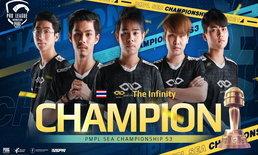 ไทยเจ๋ง! The Infinity คว้าแชมป์ PMPL SEA Championship 2021 SS3