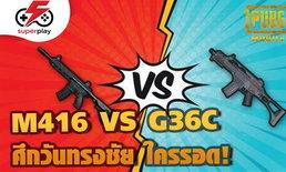 PUBG MOBILE - M416 VS G36C ศึกวันทรงชัย ใครจะอยู่ใครจะไป