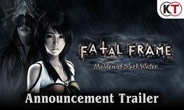FATAL FRAME: Maiden of Black Water เกมถ่ายรูปผีเตรียมออกเวอร์ชั่น PC ปีนี้