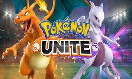 Pokemon Unite เกมโปเกม่อน MOBA เผยวันปล่อยตัวเกมแล้ว