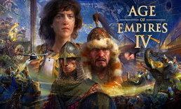 Age of Empire IV เปิดตัวอารยธรรมใหม่กับราชวงศ์อับบาซิดและโชว์ระบบการต่อสู้ทางน้ำ