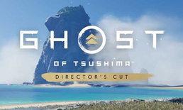 Ghost of Tsushima ฉบับอัปเกรดจะแสดงความแตกต่างในการรุกรานของมองโกลบนเกาะ Iki