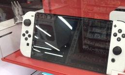 Nintendo เผยโฉม Switch OLED เครื่องจริงที่ประเทศญี่ปุ่น
